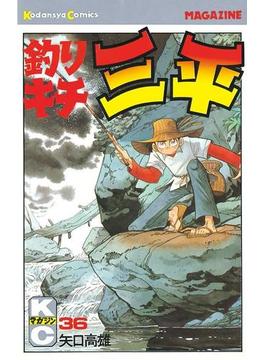【36-40セット】釣りキチ三平