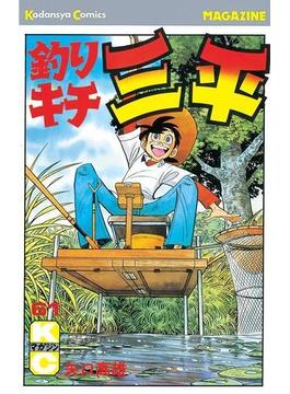【61-65セット】釣りキチ三平