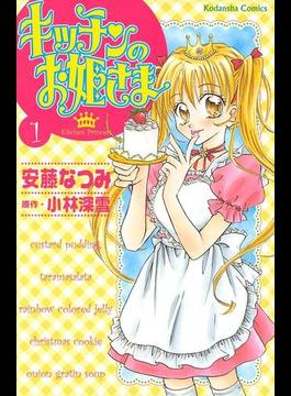 【1-5セット】キッチンのお姫さま