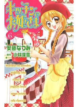 【6-10セット】キッチンのお姫さま