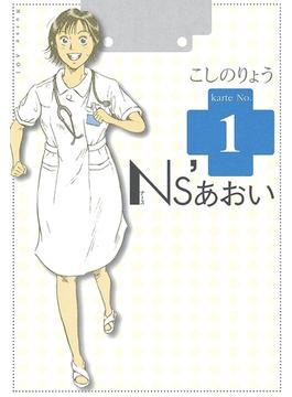 【1-5セット】Ns'あおい