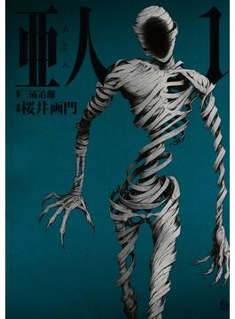【1-5セット】亜人