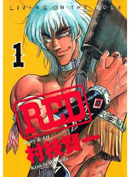 【1-5セット】RED