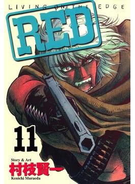 【11-15セット】RED
