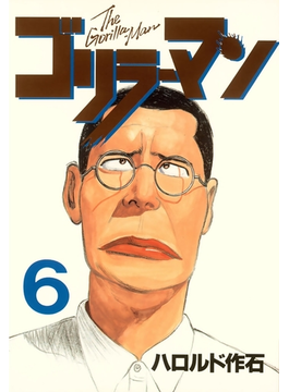 【6-10セット】ゴリラーマン