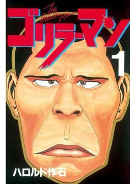 【全1-19セット】ゴリラーマン