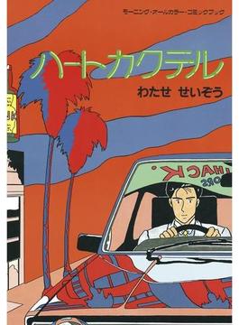 【1-5セット】ハートカクテル