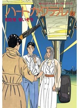 【6-10セット】ハートカクテル