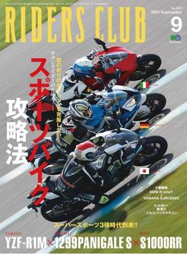 RIDERS CLUB No.497 2015年9月号(RIDERS CLUB)