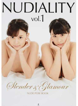 NUDIALITY Slender & Glamour NUDE POSE BOOK vol.1
