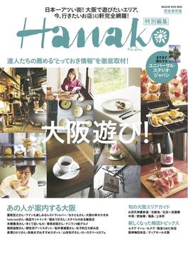 Hanako特別編集 大阪遊び!(Hanako特別編集)