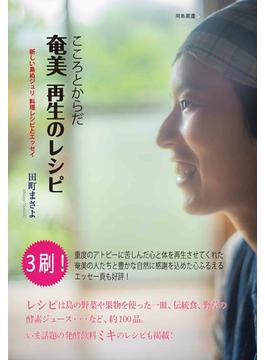 こころとからだ奄美再生のレシピ 新しい島ぬジュリ料理レシピとエッセイ