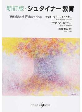 シュタイナー教育 新訂版