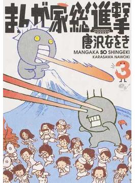 まんが家総進撃 3 (BEAM COMIX)(ビームコミックス)