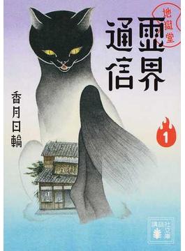 地獄堂霊界通信 1(講談社文庫)