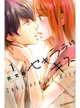 セキララにキス vol.1 (KCデザート)