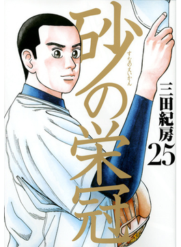 砂の栄冠 25 (ヤンマガKC)(ヤンマガKC)