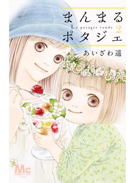まんまるポタジェ 2 (マーガレットコミックス)(マーガレットコミックス)