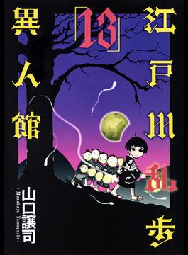 江戸川乱歩異人館 13 (ヤングジャンプコミックスGJ)(ヤングジャンプコミックス)