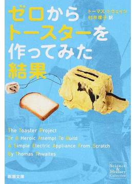 ゼロからトースターを作ってみた結果(新潮文庫)