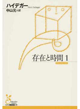 存在と時間 1(光文社古典新訳文庫)