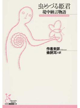 虫めづる姫君 堤中納言物語(光文社古典新訳文庫)