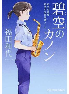 碧空のカノン(光文社文庫)