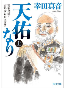 天佑なり 上 高橋是清・百年前の日本国債(角川書店単行本)