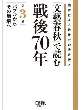 「文藝春秋」で読む戦後70年 第三巻 バブルからその崩壊へ(文春e-book)