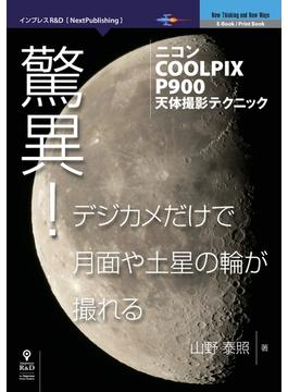 【オンデマンドブック】驚異!デジカメだけで月面や土星の輪が撮れる―ニコンCOOLPIX P900天体撮影テクニック