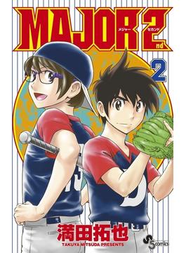 MAJOR 2nd 2 (少年サンデーコミックス)(少年サンデーコミックス)
