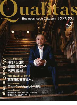 Qualitas Business Issue Curation Vol.7(2015August) My Own Challenge