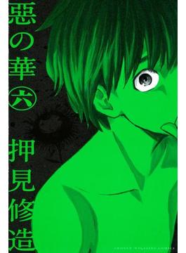 【6-10セット】惡の華