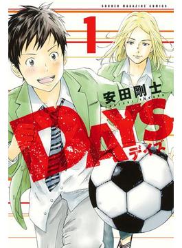 【1-5セット】DAYS