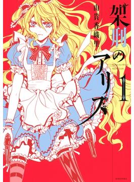 【全1-10セット】架刑のアリス