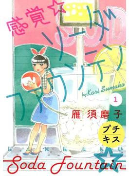 【1-5セット】感覚・ソーダファウンテン
