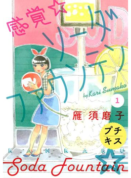 【全1-18セット】感覚・ソーダファウンテン