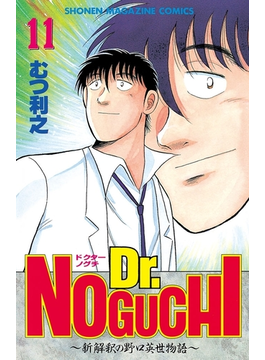 【11-15セット】Dr.NOGUCHI
