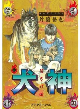 【1-5セット】犬神