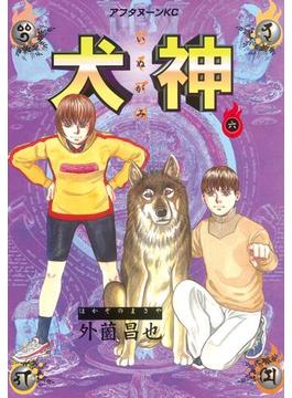 【6-10セット】犬神