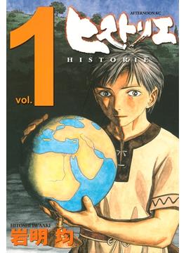 【1-5セット】ヒストリエ