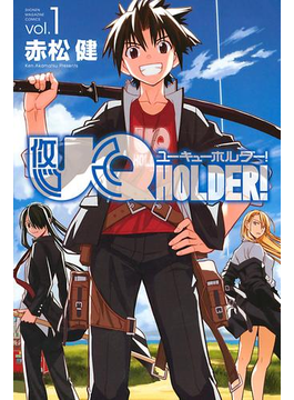 【1-5セット】UQ HOLDER!