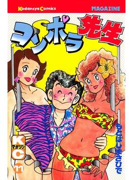【11-15セット】コンポラ先生