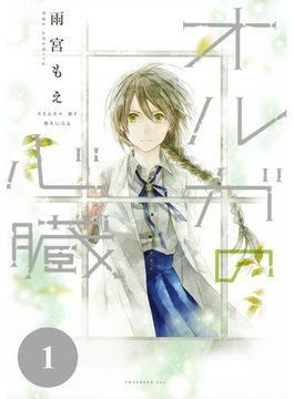 【1-5セット】オルガの心臓 分冊版