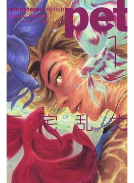 【全1-5セット】ペット リマスター・エディション(ビームコミックス)