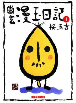 【1-5セット】幽玄漫玉日記(コミックビーム)