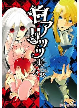 【1-5セット】白アリッッ(シルフコミックス)