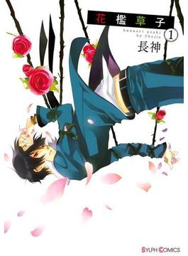 【全1-3セット】花檻草子(シルフコミックス)