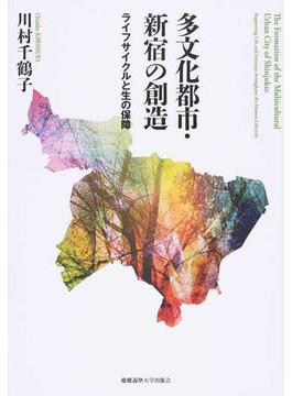 多文化都市・新宿の創造 ライフサイクルと生の保障