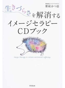 生きづらさを解消するイメージセラピーCDブック